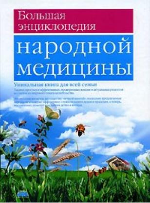 Непокойчицкий С. (ред.) Большая энц. народной медицины рябченко в ред большая илл энц школьника