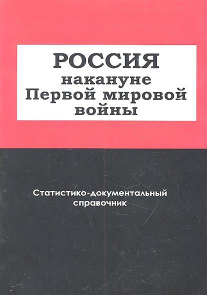 Россия накануне Первой мировой войны