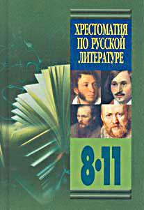 Хрестоматия по русской литературе 8-11 кл Кн.1