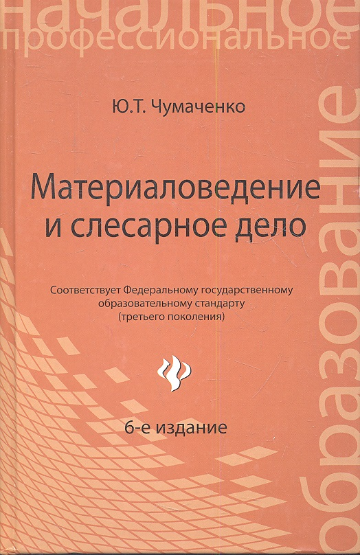 Чумаченко Ю. Материаловедение и слесарное дело. Учебное пособие