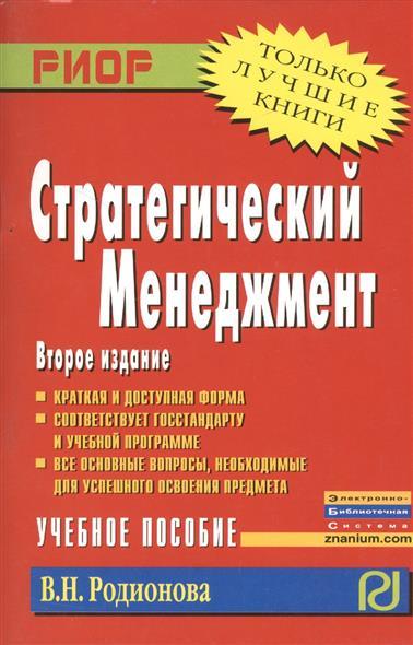 Стратегический менеджмент Уч. пос. карман.формат
