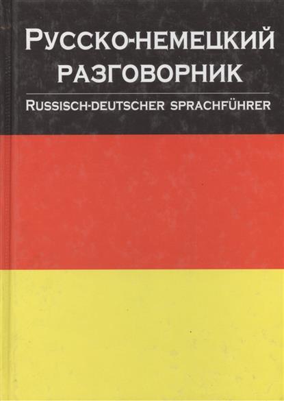 Русско-немец. разговорник