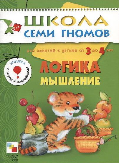 Денисова Д. ШСГ Четвертый год Логика мышление ISBN: 9785867751784 дорофеева а шсг шестой год логика мышление