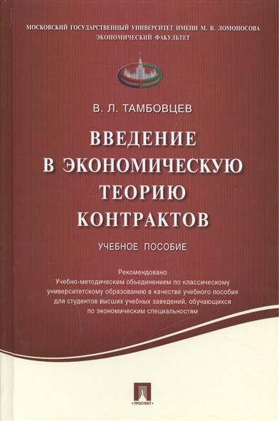 Введение в экономическую теорию контрактов. Учебное пособие от Читай-город