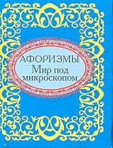 Фомина Н. (ред.) Афоризмы Мир под микроскопом фомина н е гл ред евангелие от иоанна