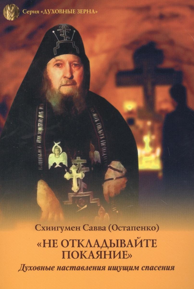 """Остапенко С. """"Не откладывайте покаяние"""" Духовные наставления щущим спасения"""