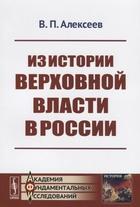 Из истории верховной власти в России