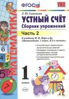 Устный счет. Сборник упражнений к учебнику М.И. Моро и др.