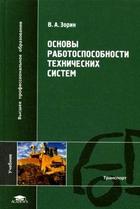 Основы работоспособности технических систем