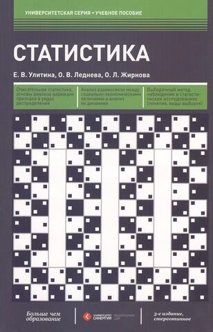 Статистика. Учебное пособие. 3-е издание, стереотипное