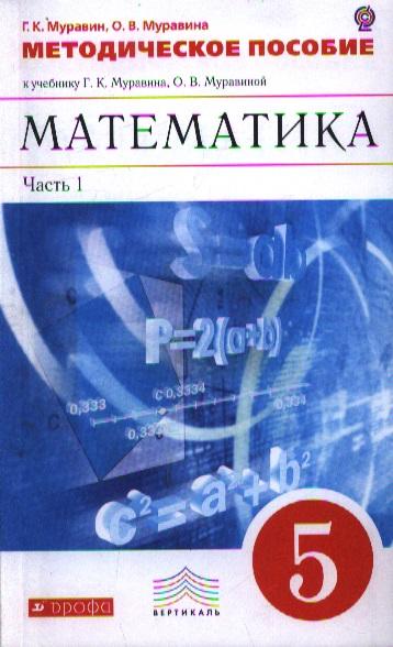 Математика. 5 класс. Методическое пособие к учебнику Г.К. Муравина, О.В. Муравиной. В двух частях. Часть 1