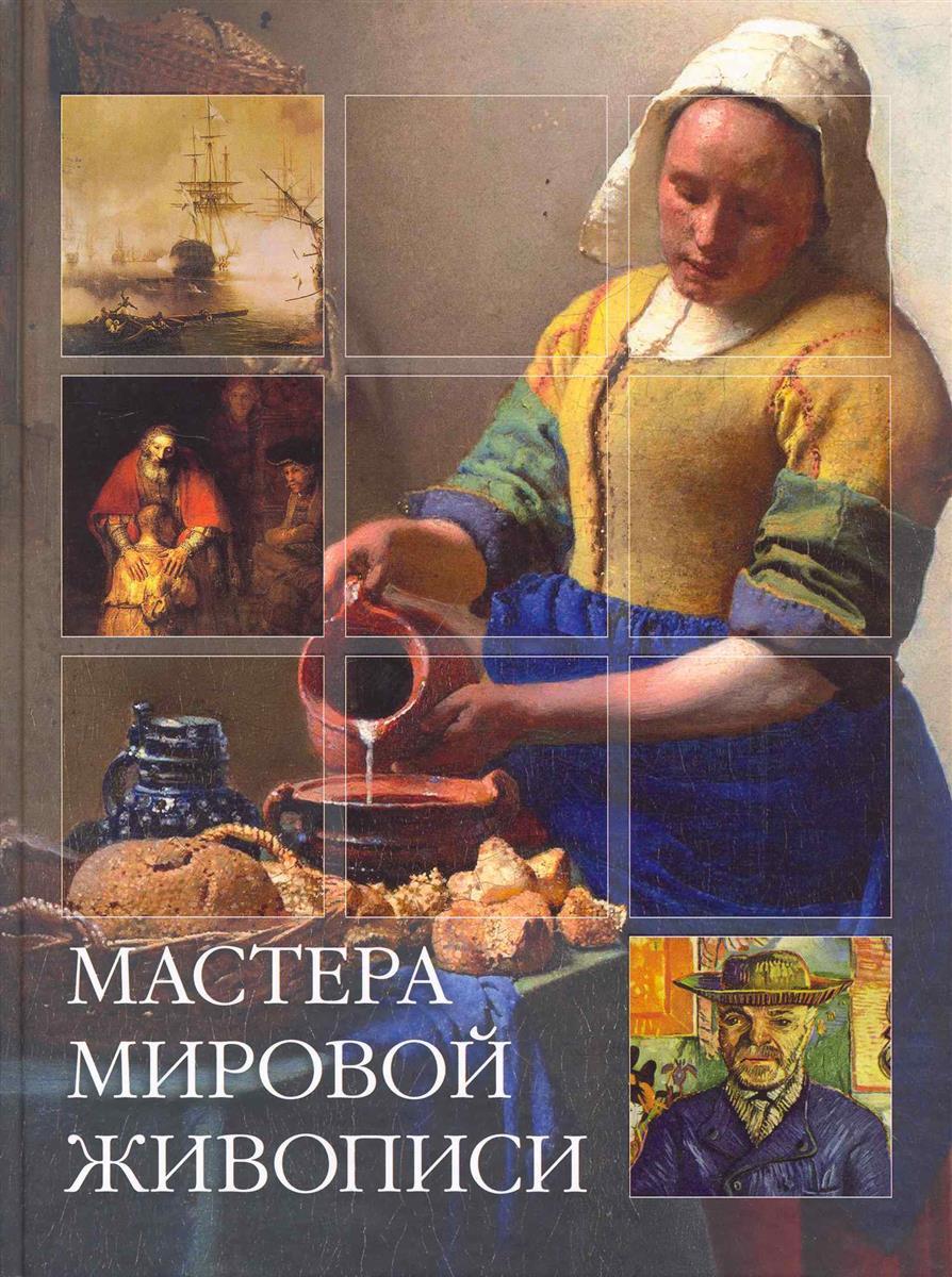 Владимирова Е. Мастера мировой живописи