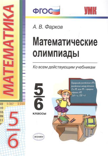 Математические олимпиады. Ко всем действующим учебникам. 5-6 классы