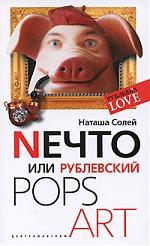 Солей Н. Neчто или Рублевский POPS ART