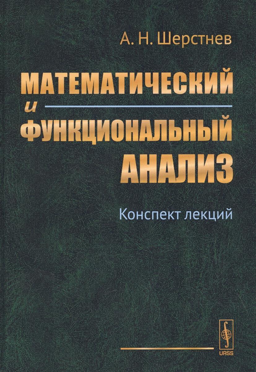 Шерстнев А. Математический и функциональный анализ. Курс лекций цена