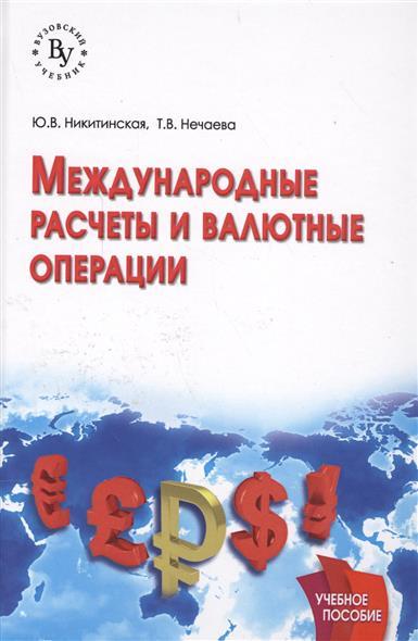 Международные расчеты и валютные операции. Учебное пособие
