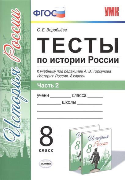 Тесты по истории России. 8 класс. Часть 2. К учебнику под редакцией А.В. Торкунова
