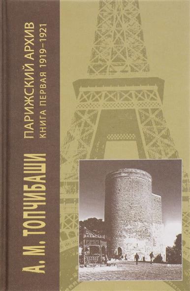 Парижский архив 1919-1940. В четырех книгах. Книга первая 1919-1921