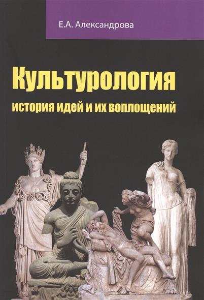 Культурология. История идей и их воплощений