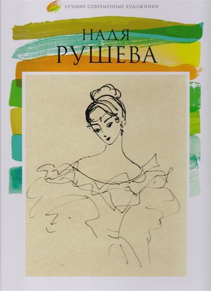 Надя Рушева (1952-1969)