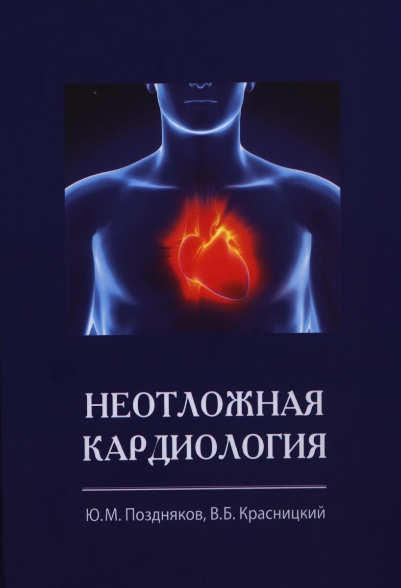 Поздняков Ю., Красницкий В. Неотложная кардиология огурцов п п неотложная кардиология