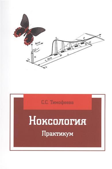 Тимофеева С. Ноксология: Практикум тимофеева с с экология техносферы практикум