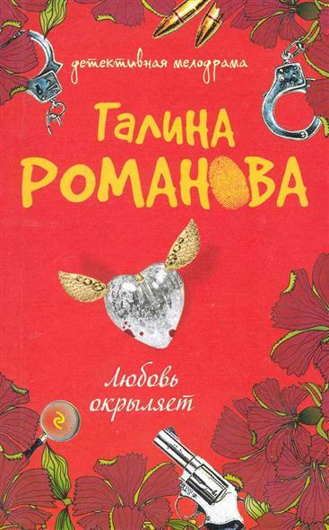 Романова Г. Любовь окрыляет любовь романова ночь саламандры читать онлайн