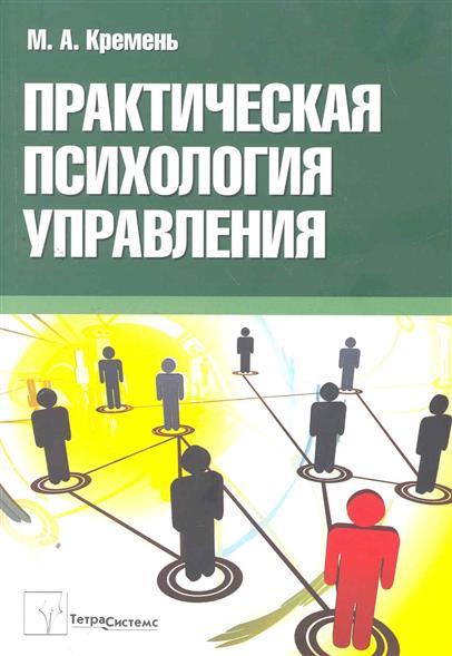 Кремень М. Практическая психология управления кремень 1 серия