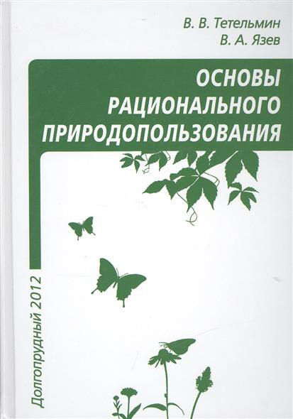 Тетельмин В., Язев В. Рациональное природопользование / Основы рационального природопользования. Учебное пособие