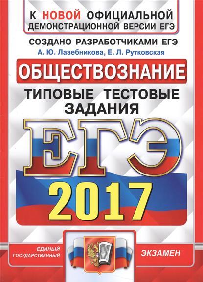 Лазебникова А., Рутковская Е. ЕГЭ 2017. Обществознание. Типовые тестовые задания