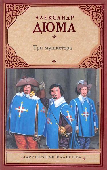 Дюма А. Три мушкетера три мушкетера двадцать лет спустя