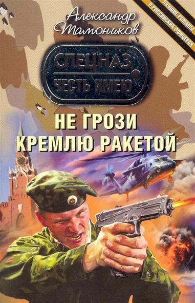 Тамоников А. Не грози Кремлю ракетой тамоников а холодный свет луны