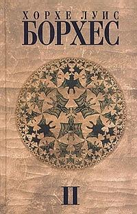 Борхес т.2 Произведения 1942-1969