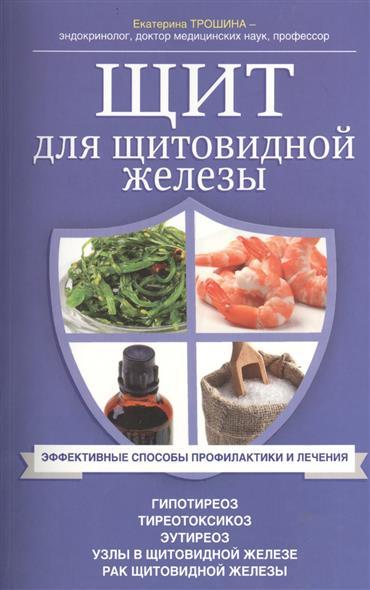 Трошина Е. Щит для щитовидной железы лекарство для щитовидной железы