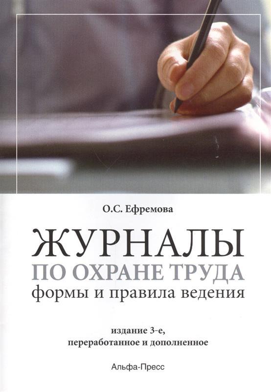Журналы по охране труда. Формы и правила ведения. Издание 3-е, переработанное и дополненное