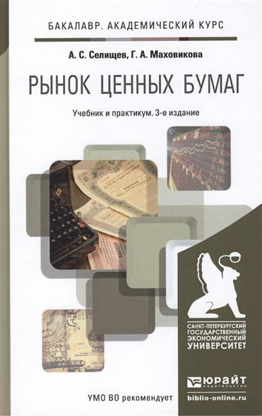 Селищев А.С.: Рынок ценных бумаг Учебник