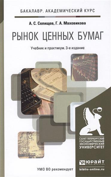 Селищев А.С., Маховикова Г.А. Рынок ценных бумаг Учебник рынок ценных бумаг