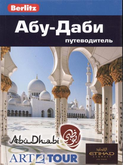 Брэдли К. Абу-Даби. Путеводитель ISBN: 9785818319353