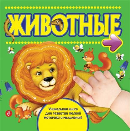 Шакаль О. Животные ISBN: 9785699688715