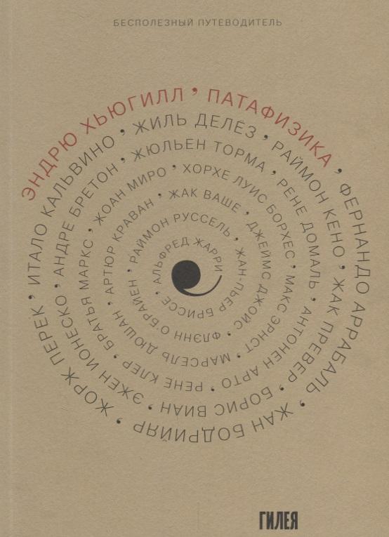 Хьюгил Э. Патафизика. Бесполезный путеводитель ISBN: 9785879871074 феллоуз э уэстон х шотландия путеводитель