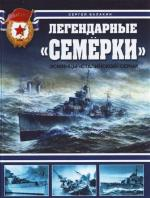 Легендарные Семерки Эсминцы сталинской серии