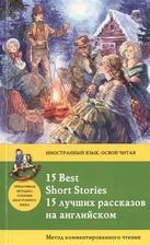 15 лучших рассказов на английском = 15 Best Short Stories. Метод комментированного чтения