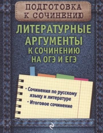 Черкасова Л. Литературные аргументы к сочинению на ОГЭ и ЕГЭ