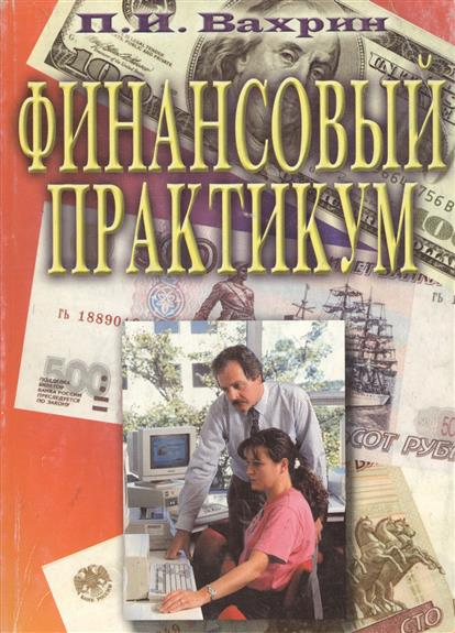 Вахрин П.: Финансовый практикум