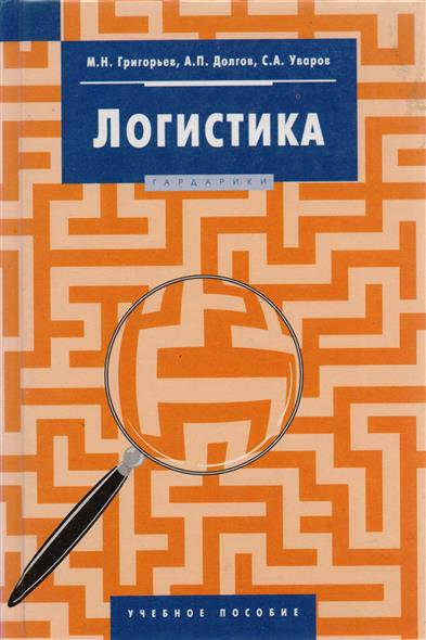 Григорьев М.: Логистика Григорьев