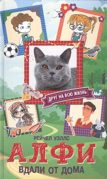 Уэллс Р. Алфи. Вдали от дома ISBN: 9785171002824 уэллс р кот по имени алфи