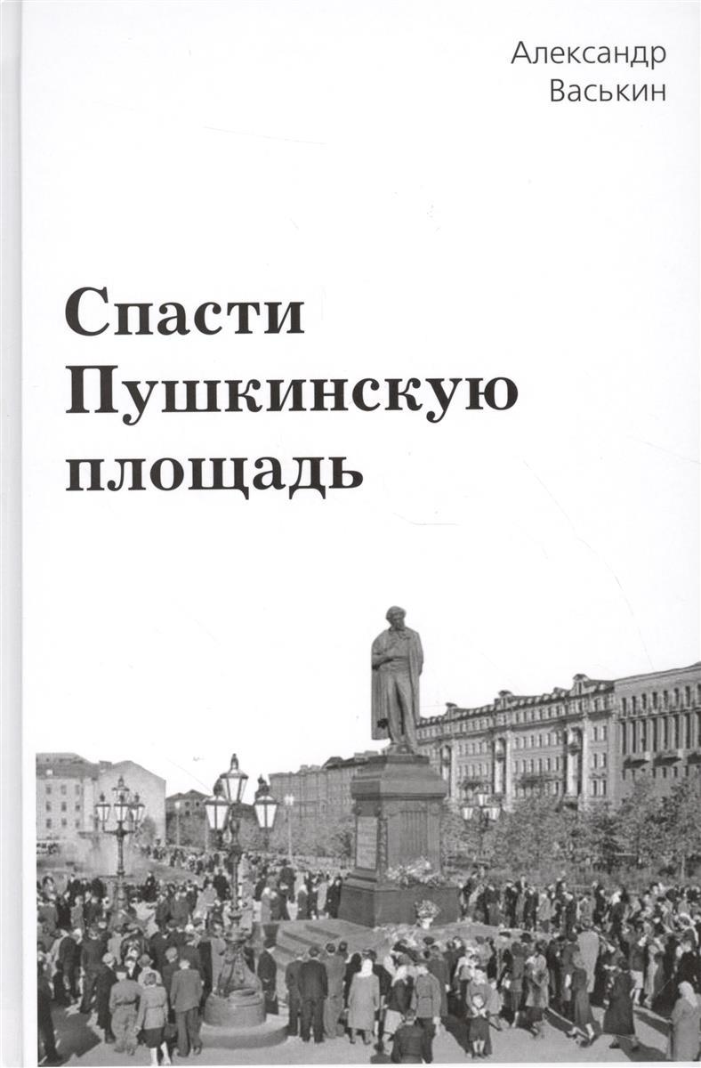 Спасти Пушкинскую площадь