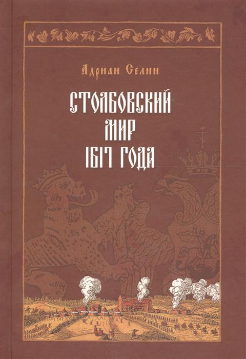 Селин А. Столбовский мир 1617 года