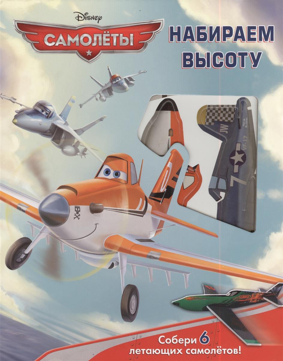 Познанская Е. (пер.) Самолеты. Набираем высоту. Книга с набором сборных моделей самолетов материалы для изготовления сборных моделей hasegawa 1 350 72135