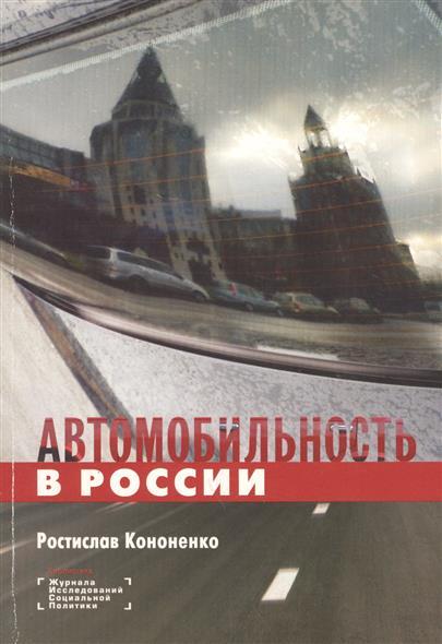 Кононенко Р. Автомобильность в России pelican wild space 116 146 р р синяя